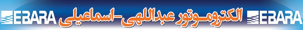 الکترو موتور عبداللهی