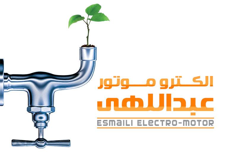 آشنایی با شرکت - الکتروموتور عبداللهی
