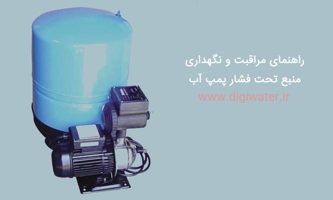 راهنمای مراقبت و نگهداری منبع تحت فشار پمپ آب